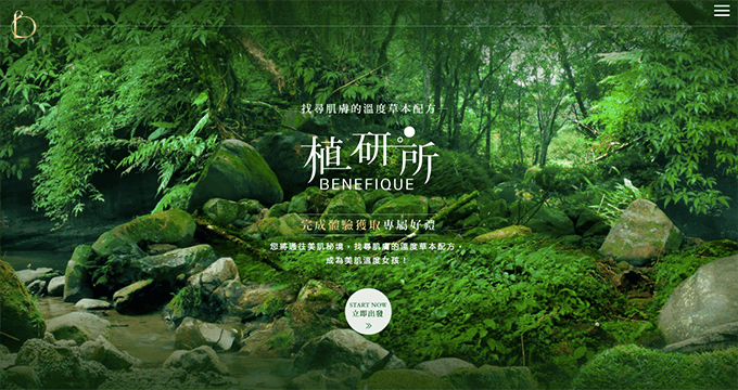 natural-skincare-with-plantlab-of-benefique-shiseido-6