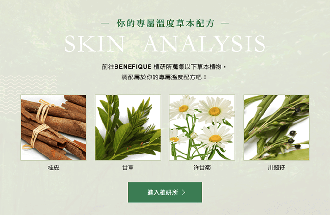 natural-skincare-with-plantlab-of-benefique-shiseido-7