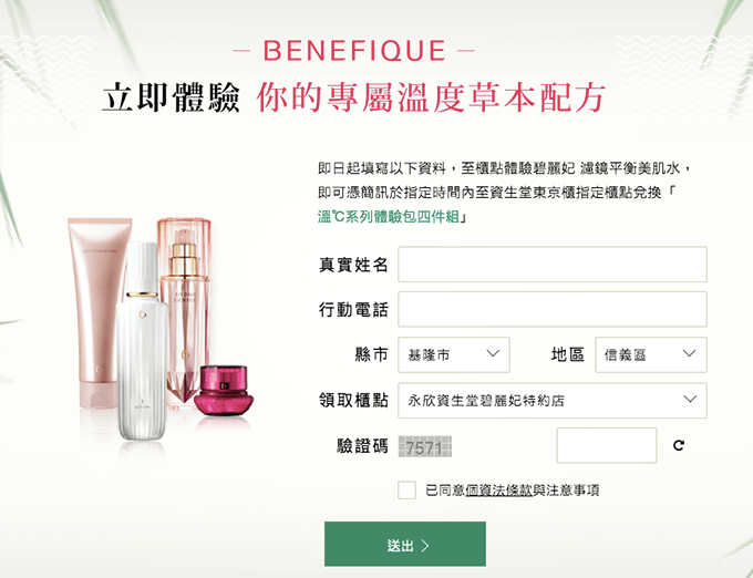 natural-skincare-with-plantlab-of-benefique-shiseido-9