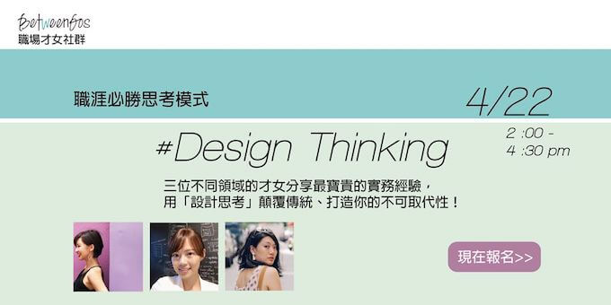 campaign-design-thinking-banner