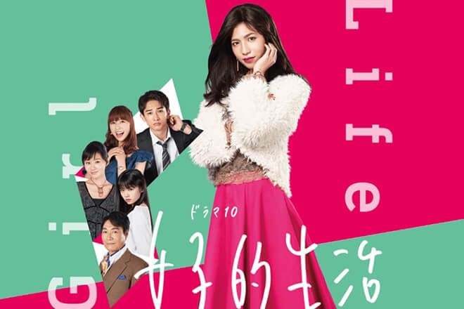 lifestyle-4-japanese-series-for-weekends-4