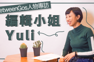 what-does-editor-do-interview-yuli (1)