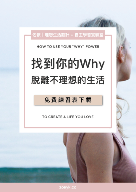 find-your-why-4