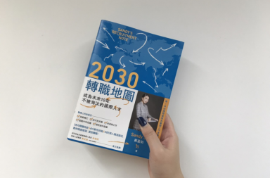 what-i-found-when-i-read-2030-job-changing-map-1